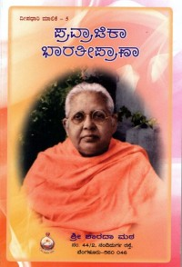 Pravraji Bharatiprana - Book Release of Kannada Translation