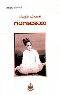 Tapaswini Mataji Gangabai